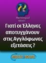 ΦΡΟΝΤΙΣΤΗΡΙΟ ΑΓΓΛΙΚΩΝ ΗΡΑΚΛΕΙΟ